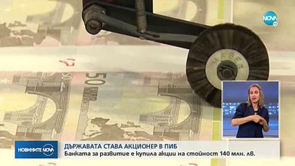 """ББР придоби акции от """"Първа инвестиционна банка"""""""