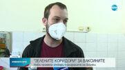 """Внесоха промяна в заповедта за """"зелените коридори"""""""