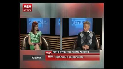 Истината с Мирена Филипова - Никита Христов - Проблеми в енергртиката. Тв Alfa - Атака 06.04.2014г.