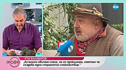 Ути Бъчваров за суджука и откриването на зимния сезон в Банско - На кафе (12.12.2018)