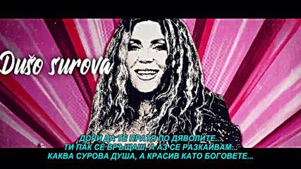 Indira Radic - 2020 - Moje granice bola (hq) (bg sub)