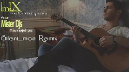* Яко Гръцко * Mister Djs ft. Mixalis Xatzigiannis - Pistepse me (silent_man Remix)