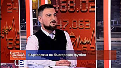 На прага на новия футболен сезон в България
