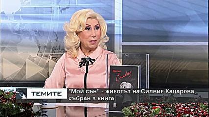 Силвия Кацарова с автобиографична книга
