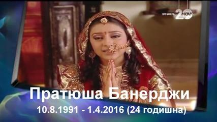 Почина Пратюша Банерджи