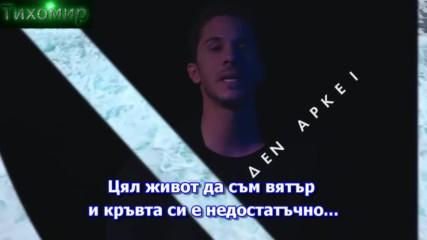 Bg Премиера 2019г Nikos Oikonomopoulos - Dio Zoes