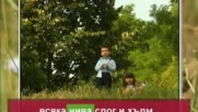 BON - BON - Песента на синчеца /Lyrics/
