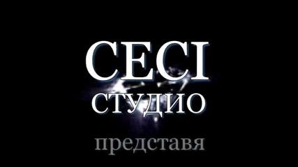 Изпитание - Диляна Пенчева