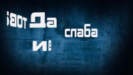 Trill Gang - Докато Не Съмне (Official Lyric Video)