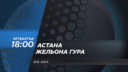 ВТБ Лига: Астана - Жельона гура на 22 април, четвъртък от 18.00 ч. по DIEMA SPORT 2