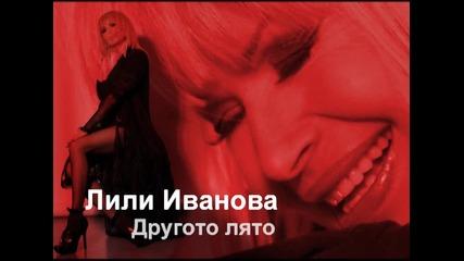 Лили Иванова - Другото лято
