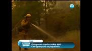 Продължава да се разраства пожарът в парк Йосемити