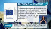 """ЕК: Очите ни не са """"широко затворени"""" за България"""
