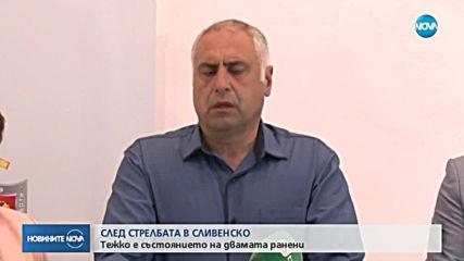 Тежко е състоянието на двамата ранени при стрелбата в Сливенско