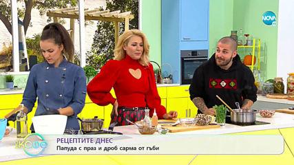 Рецептите днес: Папуда с праз и дроб сарма от гъби - На кафе (11.11.2019)