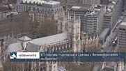 ЕП гласува търговската сделка с Великобритания по Брекзит