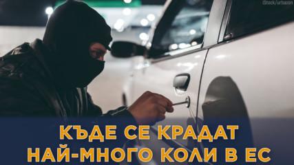 Страните с най-много кражби на коли