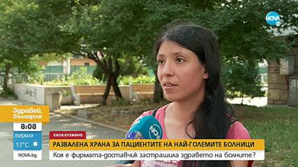 Фирма предоставя развалена храна за пациентите на най-големите болници в София