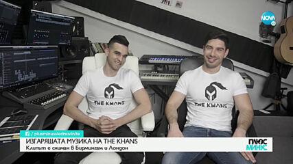 The KHANS представят нова песен