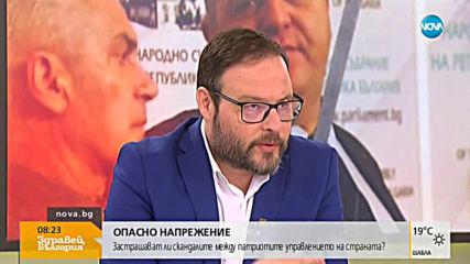 """Чуколов: НФСБ и ВМРО строшиха коалицията """"Обединени патриоти"""""""