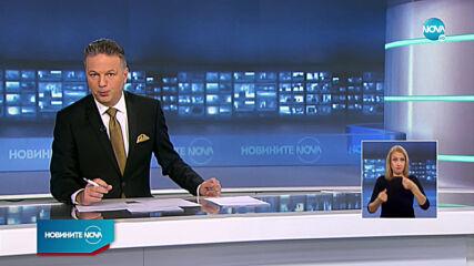 Новините на NOVA (27.01.2021 - късна емисия)