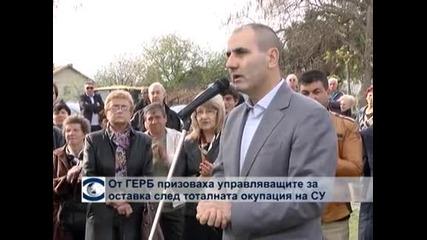 От ГЕРБ призоваха управляващите за оставка след тоталната окупация на СУ