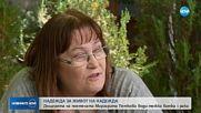 Дъщерята на поетесата Маргарита Петкова води тежка битка с рака
