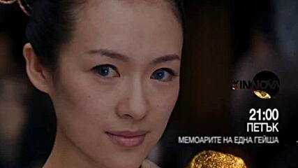 """""""Мемоарите на една гейша"""" на 9 април, петък от 21.00 ч. по KINO NOVA"""