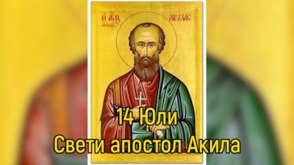 14 Юли - Свети апостол Акила