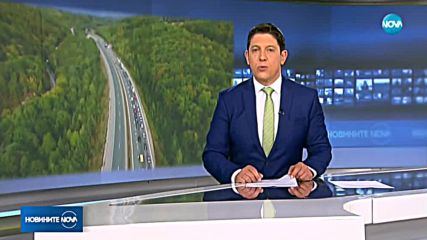 Новините на NOVA (24.09.2018 - 7.00 ч.)