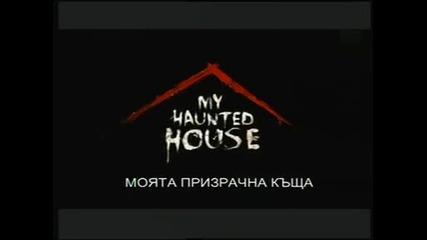 Моята призрачна къща - в клопка и уединение