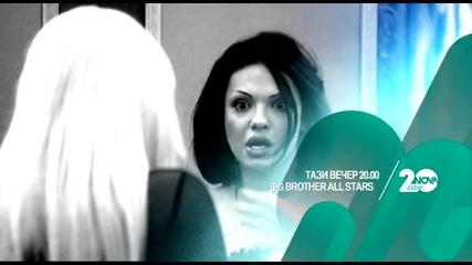 Края на една любовна драма - Big Brother Allstars (05.12.2014)