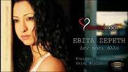 Гръцко 2013! Evita Sereti - Den Paei Allo