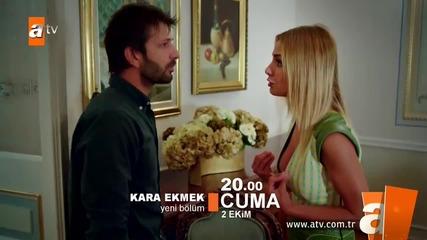 Черeн хляб * Kara Ekmek 25.еп трейлър