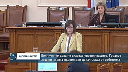 Болничните едва не скараха управляващите, Горанов защити идеята първия ден да се плаща от работника