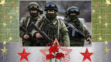 Защитники отечества с праздником 23 февраля!