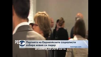 Избират Станишев за пълен мандат начело на ПЕС