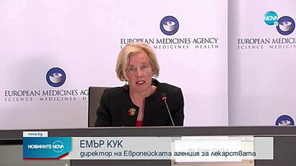 """ЕМА се произнесе за ваксината на """"Янсен"""""""