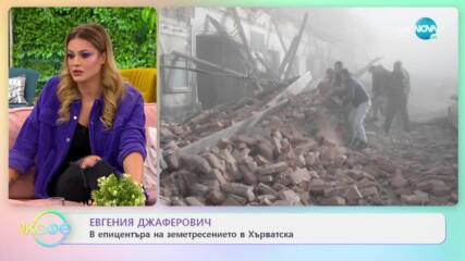 """""""На кафе"""" с Евгения Джаферович (22.01.2021)"""