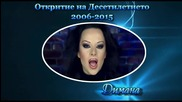 Откритие на Десетилетието 2006 - 2015