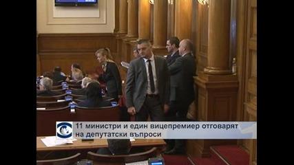 11 министри и един вицепремиер отговарят на депутатски въпроси