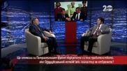Ще оттегли ли Патриотичният фронт подкрепата си за правителството - Часът на Милен Цветков