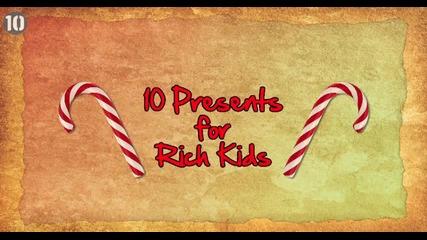 10 Коледни Подаръка за Богаташките деца