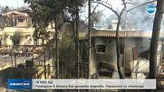Тридневен траур в Гърция, жертвите на пожарите са над 60