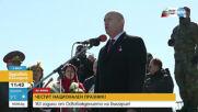 Радев: Хиляди сме пред храма на Свободата