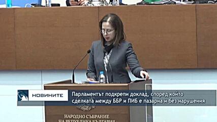 Парламентът подкрепи доклад, според който сделката между ББР и ПИБ е пазарна и без нарушения