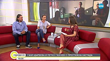 Галя Щърбева и Петко Гюлчев с престижна награда