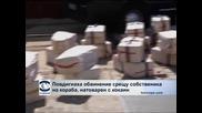 """Повдигнато е обвинение на собственика на кораба """"Свети Николай"""""""