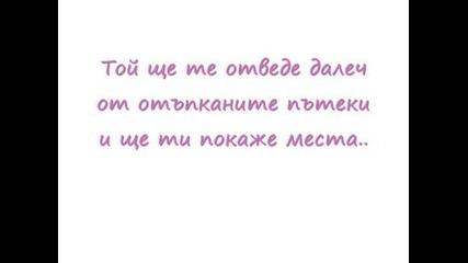 Ангелът В Теб .. :)