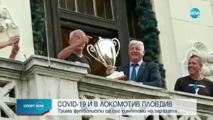 Спортни новини (08.07.2020 - централна емисия)